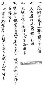 preceptosShindenFudo-TodaShinryuken