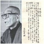 takamatsu happiness kanji